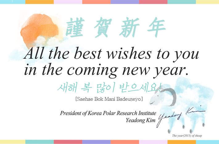 all the best wishes to you in the coming new year! from  president of korea polar research institute yeadong kim