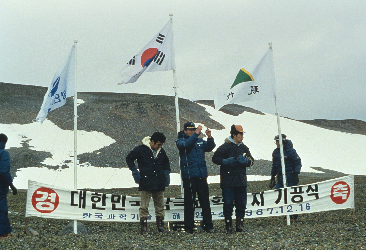 Korea joined the Scientific Committee on Antarctic Research (SCAR) as an associated member, and began the construction of King Sejong Station