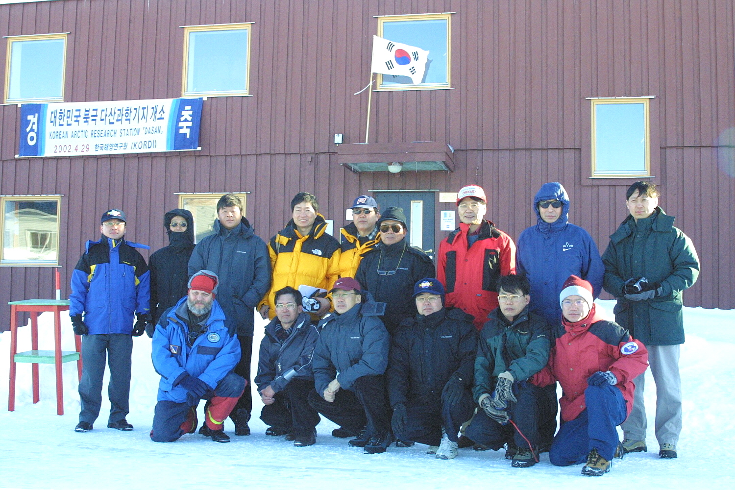 Establishment of the Korean National Committee on Polar Research (KONPOR)